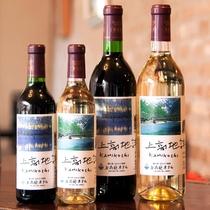 ■当館オリジナルワイン。お食事に合わせてお楽しみください。