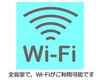 全客室で、Wi-Fiがご利用可能です。