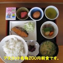 アスコット名物200円朝食