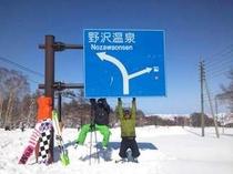 天然雪100%!!野沢温泉スキー場