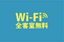【設備】Wi-Fi無料