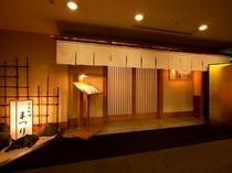 【4階】日本料理まつり