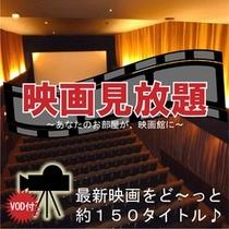 約100作品の映画が観放題♪VOD(1,000円」)
