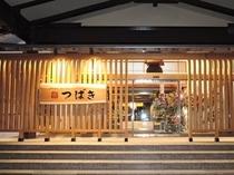 秋田杉をふんだんに使った新しいエントランスでお迎えいたします