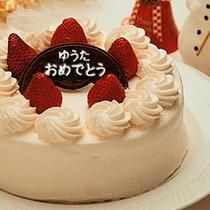 おいしい、うれしいケーキ