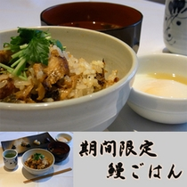 【鰻ごはん】ご朝食「沼津名物のうなぎ」をひつまぶし風に丼で