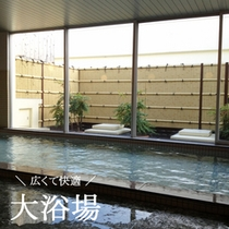 ■大浴場 湯船