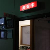 放送室(放送中)