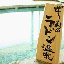 天然ラドン温泉 〜あしずり温泉郷の元湯〜