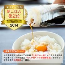 楽天トラベル朝ごはんフェス四国エリア第2位!! 『土佐ジロー卵の、卵かけ御飯』