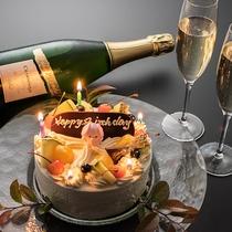 ■記念日はケーキとシャンパンでお祝い!