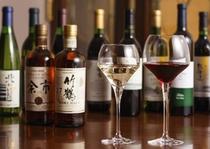 ワインやウィスキーも道産品をどうぞお楽しみ下さい