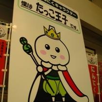 田子町たっこ王子