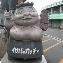 陸奥湊駅前イサバのかっちゃ