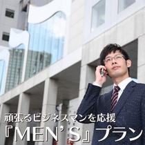 メンズプラン ~頑張る男性を応援!~