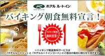 バイキング朝食無料宣言new