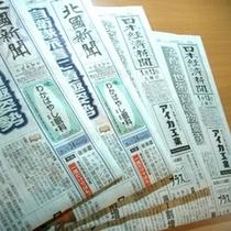 毎朝の情報源を無料サービスで。新聞