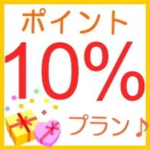 楽天ポイント10%