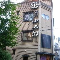 老舗のなべのお店「こたろう」伝馬町で古くから愛されて居ます☆鍋☆