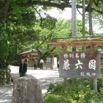ホテルから徒歩10分★江戸時代の回遊林泉式庭園「兼六園」