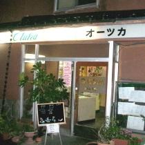 グリルオーツカ☆金沢で有名なハントンライスの店☆