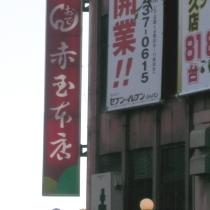 赤玉!金沢で老舗のおでんやさん「赤玉」ランチもやっていますホテルからすぐ