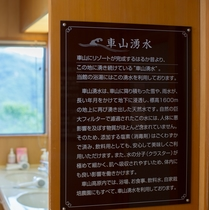 【天狗水】は車山の名水 大浴場をはじめお料理やお飲物にも