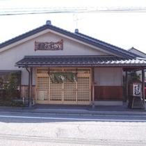 『魚づ 鱒寿し店』