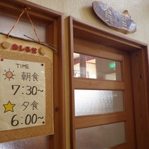 *【食堂入口】自慢の料理は、こちらの食堂でどうぞ。