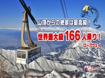 竜王スキーパーク、車で約20分。湯田中駅から無料送迎バスあり。