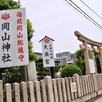 岡山神社学問の神様天満宮