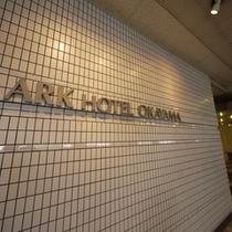 ようこそアークホテル岡山へ♪