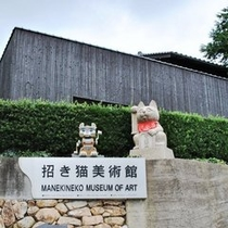 招き猫美術館