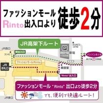 ファッションモール 『Rinto』 快適ルート