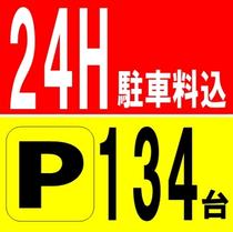 駐車場込み11
