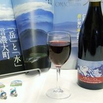 大町滞在記念に、赤ワイン「大町ルージュ」&大町特集情報誌&おおまぴょんグッズを。