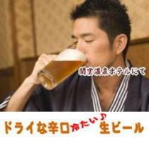 冷たいビールを飲む