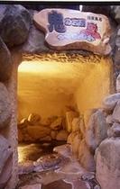 洞窟風呂鬼の岩屋