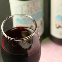 ☆秋山郷オリジナルワイン