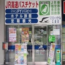 広島駅北口ウェルカムカウンター