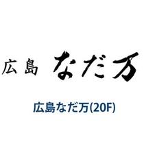 中四国唯一「広島 なだ万」