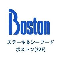 ステーキ&シーフード「ボストン」