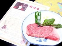 松阪牛(プラン用証明書)