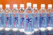 羽村の名水『水はむら』を、フロントで特別価格80円にて販売しております。
