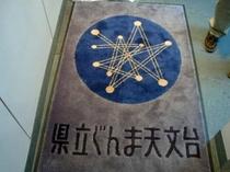 群馬天文台2