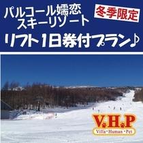 パルコール嬬恋スキーリゾート リフト1日券付プラン♪