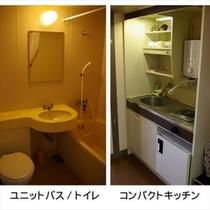 本館2F ユニットバス・キッチン