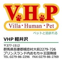 VHP連絡先