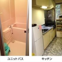 コテージ ユニットバス・キッチン