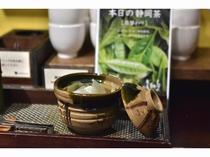 【しずおか朝のうちご飯。】静岡茶